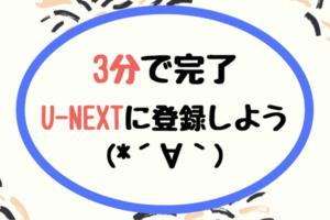 U-NEXT 登録 アイキャッチ