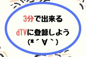 dTV 登録 アイキャッチ