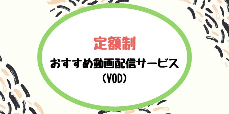 動画配信サービス アイキャッチ
