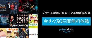アマゾンプライムビデオ イメージ画像