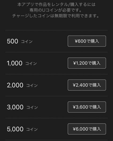 Uコイン料金表