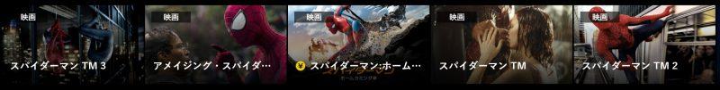 スパイダーマン dTV ラインナップ
