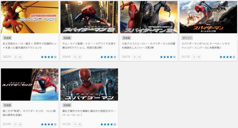スパイダーマン U-NEXT ラインナップ
