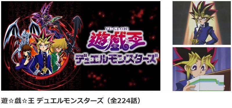 遊戯王 dアニメ イメージ