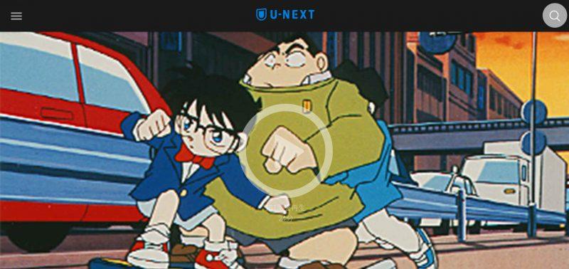 名探偵コナン U-NEXT イメージ