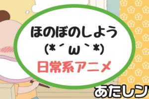 日常系アニメ アイキャッチ