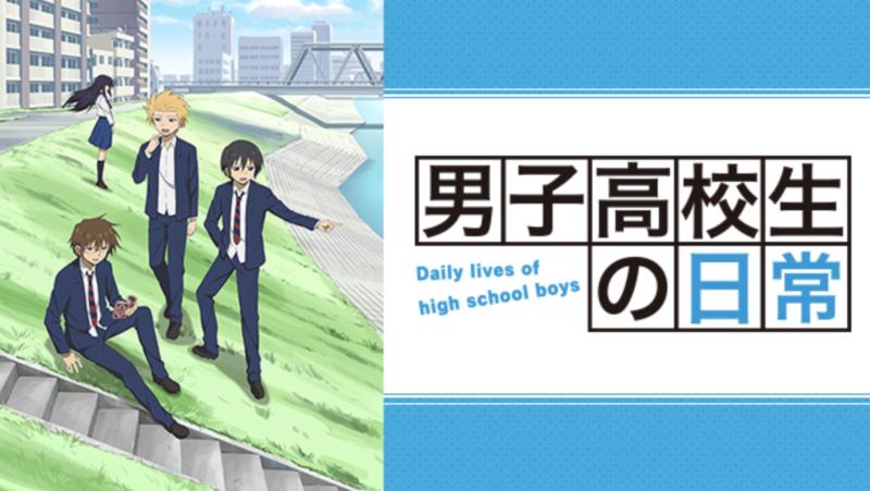 男子高校生の日常 イメージ