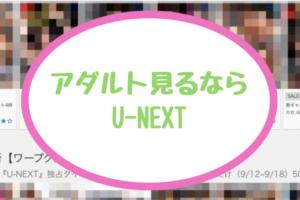 アダルト U-NEXT アイキャッチ