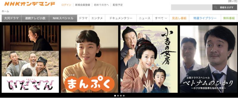 NHKオンデマンド イメージ