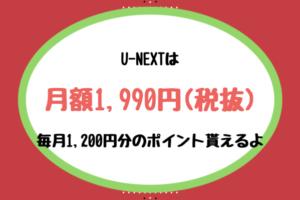 U-NEXT 月額料金 アイキャッチ