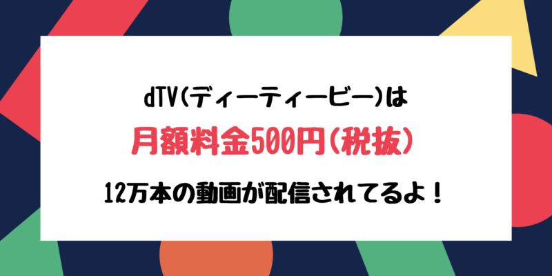 dTV 月額料金500円