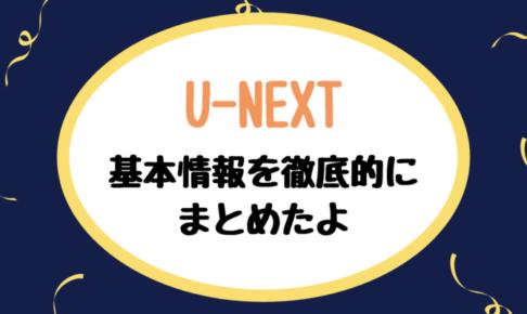 U-NEXT アイキャッチ