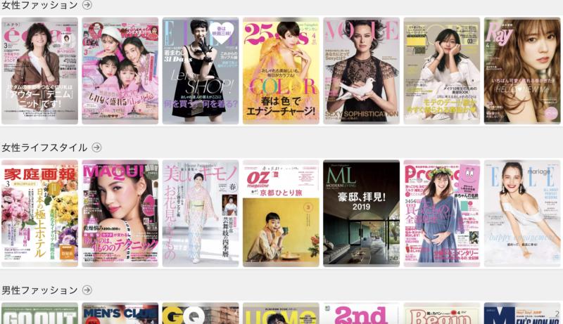 U-NEXT 雑誌 イメージ