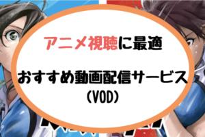 アニメVOD アイキャッチ