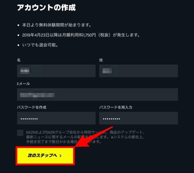 DAZN 登録方法