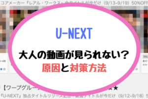 U-NEXT アダルト アイキャッチ