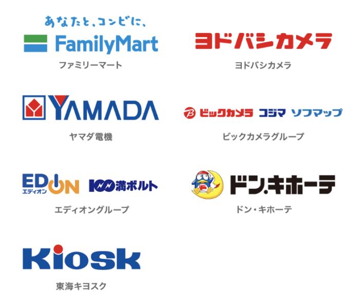 U-NEXTカード 取扱店