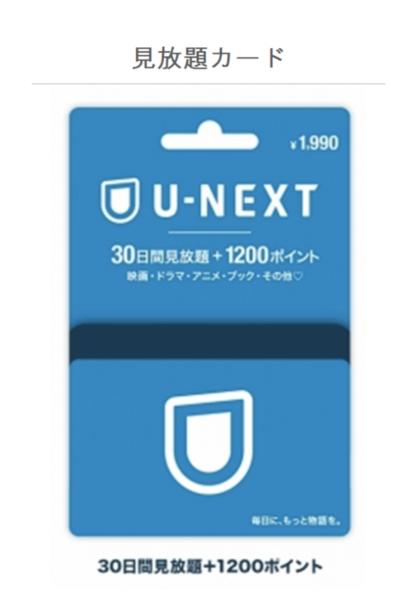 U-NEXTカード イメージ