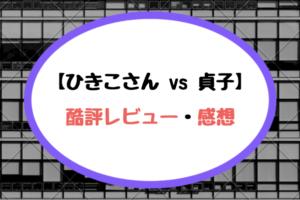 ひきこさんVS貞子 アイキャッチ