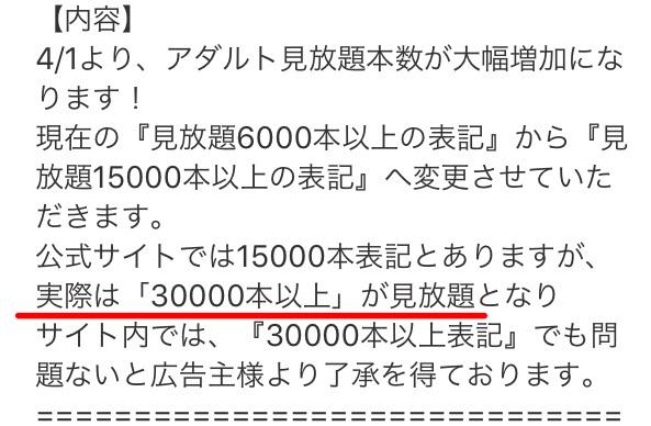 U-NEXT メール画像
