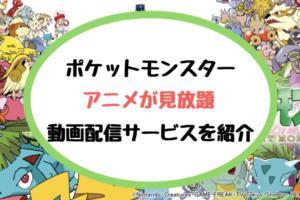 ポケモン アニメ アイキャッチ