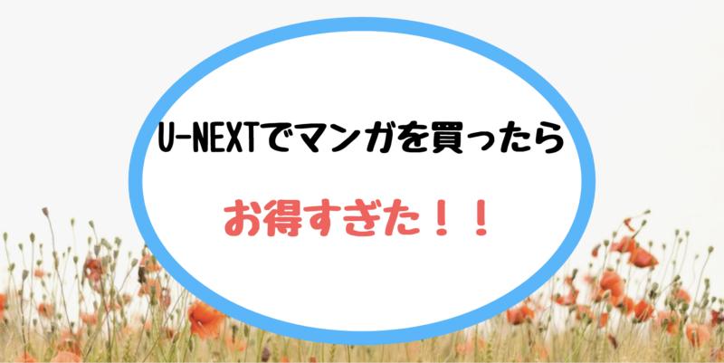 U-NEXT マンガ アイキャッチ