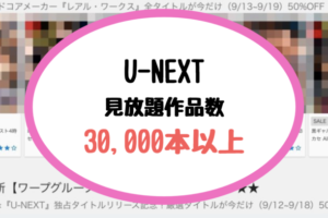 U-NEXT アダルト作品数