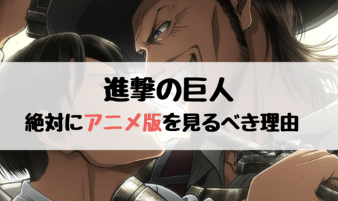 進撃の巨人 アニメ アイキャッチ